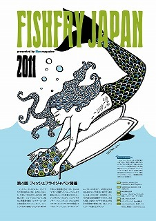 2011%20FISHFRY%20JAPAN-thumb-226x320-87765[1].jpg